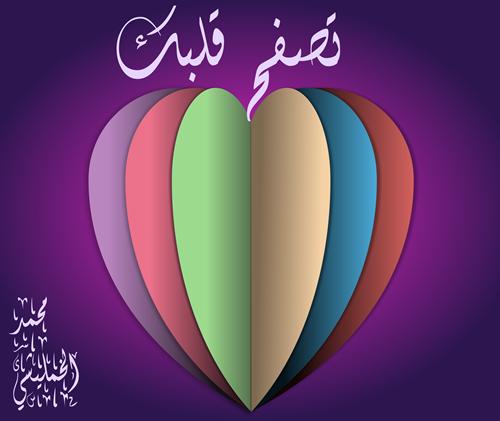 ton coeur